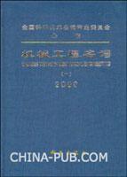 机械工程名词(1):机械工程基础、机械零件与传动.2000