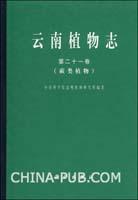 云南植物志。第21卷