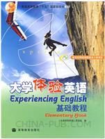 (特价书)大学体验英语基础教程