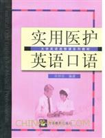实用医护英语口语