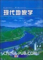 现代地貌学