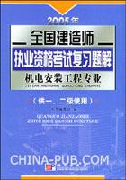 [特价书]2005年全国建造师执业资格考试复习题解.机电安装工程专业(供一、二级使用)