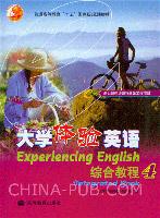 大学体验英语综合教程.4