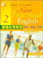 新编实用英语学学.练练.考考.2