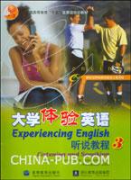 大学体验英语听说教程.3