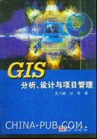 GIS分析、设计与项目管理