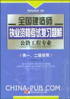 [特价书]2005年全国建造师执业资格考试复习题解.公路工程专业(供一、二级使用)