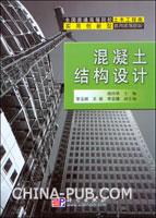 [特价书]混凝土结构设计
