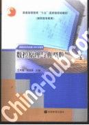 (特价书)数控原理与典型数控系统