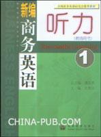 新编商务英语听力.1(教师用书)
