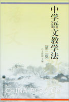 中学语文教学法(第2版)