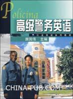 (特价书)高级警务英语