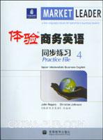 体验商务英语同步练习.4