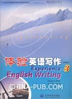 体验英语写作3(学生用书)