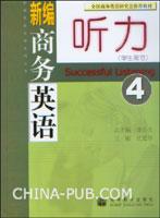 新编商务英语听力.4(学生用书)