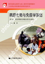 病原生物与免疫学基础(护理、药学和医学相关类专业用)