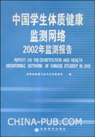 中国学生体质健康监测网络2002年监测报告