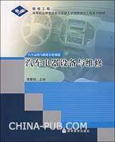 汽车电器设备与维修