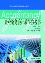 企业财务会计教学参考书