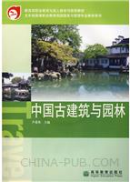 中国古建筑与园林