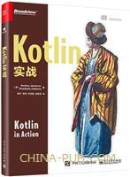 Kotlin实战