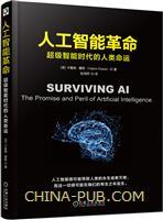 人工智能革命――超级智能时代的人类命运