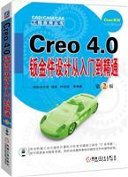 Creo 4.0钣金件设计从入门到精通  第2版