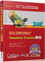 SOLIDWORKS Simulation Premium 教程(2017版)