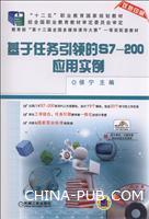 基于任务引领的S7-200应用实例