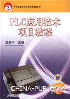 PLC应用技术项目教程