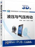 液压与气压传动(3D版)