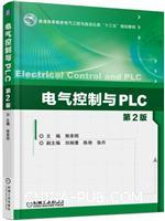 电气控制与PLC 第2版