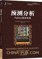 (特价书)预测分析:Python语言实现