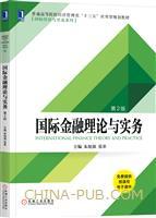 (特价书)国际金融理论与实务(第2版)
