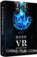 设计未来:VR虚拟现实设计指南(全彩)
