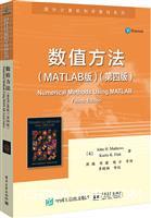 数值方法(MATLAB版)(第四版)
