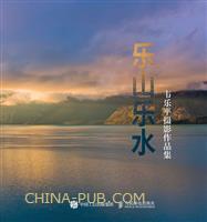 韦乐平摄影作品集:乐山乐水