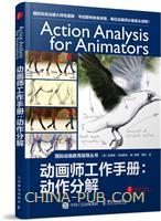 动画师工作手册:动作分解