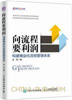向流程要利润 构建精益化流程管理体系