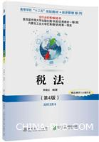 """税法(第4版)(高等学校""""十二五""""规划教材.经济管理系列)"""