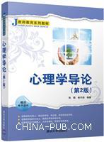 心理学导论(第2版)(教师教育系列教材)