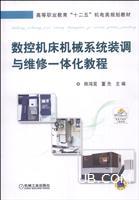 数控机床机械系统装调与维修一体化教程