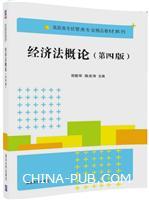 经济法概论(第四版)(高职高专经管类专业精品教材系列)
