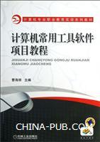 计算机常用工具软件项目教程