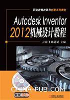 AutodeskInventor2012机械设计教程