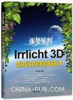 Irrlicht3D游戏引擎程序设计