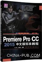 PremiereProCC2015中文版标准教程(清华电脑学堂)