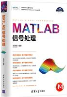 MATLAB信号处理(科学与工程计算技术丛书)