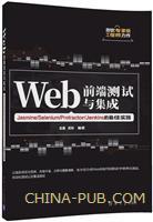 Web前端测试与集成――Jasmine/Selenium/Protractor/Jenkins的最佳实践