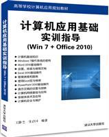计算机应用基础实训指导(Win7+Office2010)(高等学校计算机应用规划教材)
